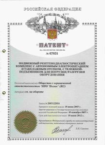 Патент 1