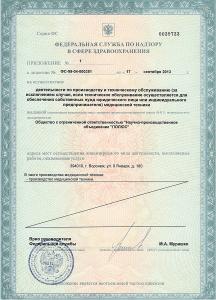 лицензия 1-3