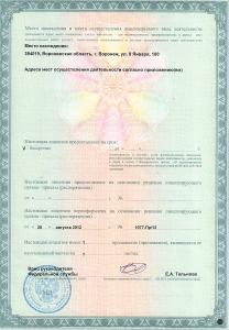 лицензия 2-1
