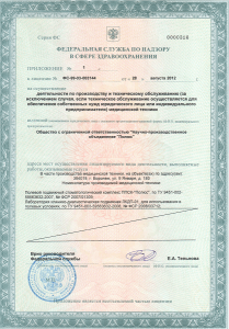 лицензия 2-2