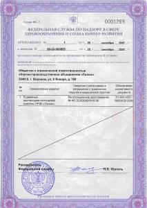 лицензия 3-1