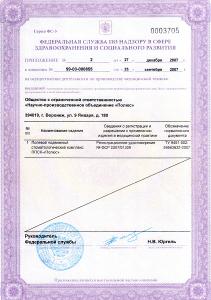 лицензия 3-2