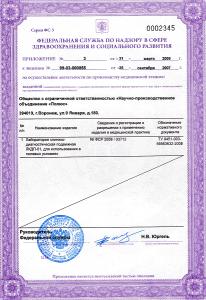лицензия 3-3