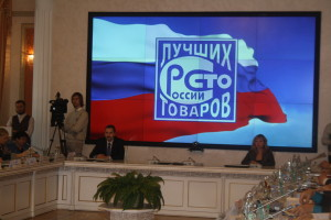 """Логотип программы """"100 лучших товаров России""""."""