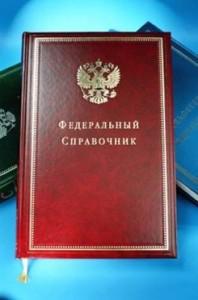 Федеральный справочник (Москва)