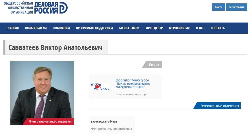 """НПО """"ПОЛЮС"""" на портале """"Деловая Россия"""