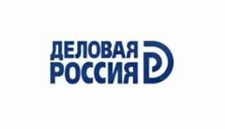 Сотрудничество с Общероссийской общественной организацией «Деловая Россия»