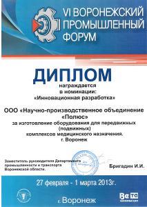Diplom-10