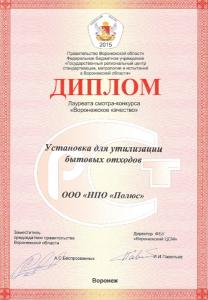 Diplom-11