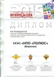 Diplom-OOO-NPO-Polyus-Voronezh1